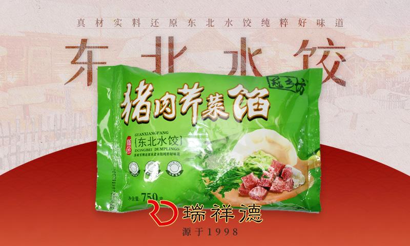 豬肉芹菜餡