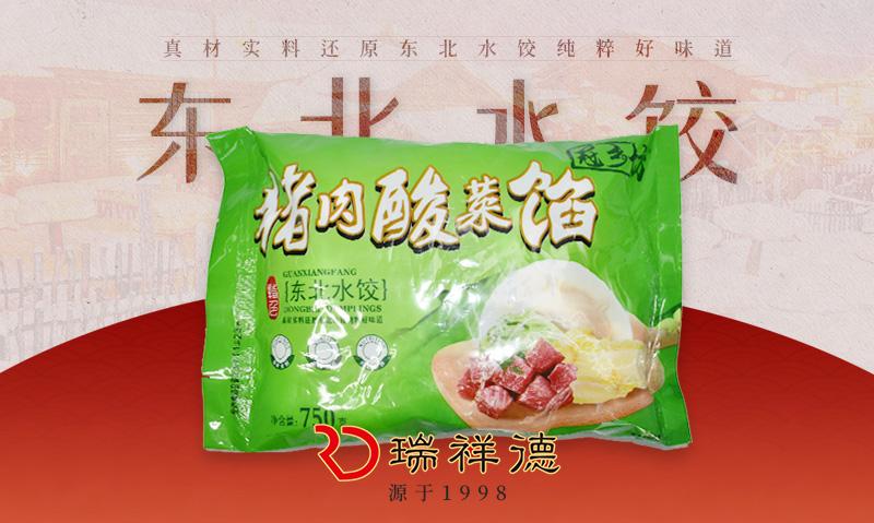 豬肉酸菜餡